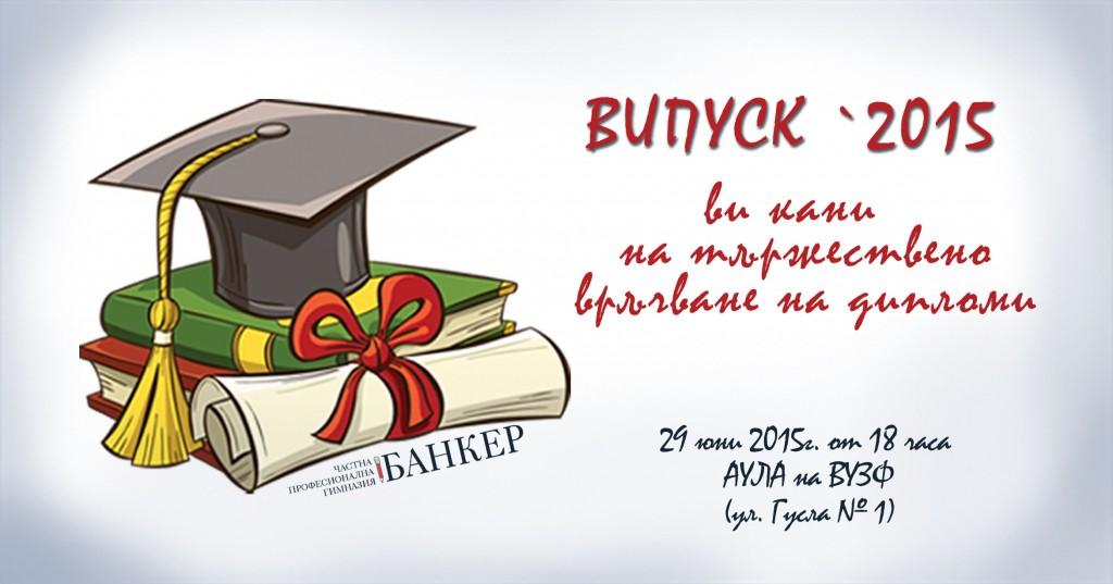 Diplomirane 2015 6