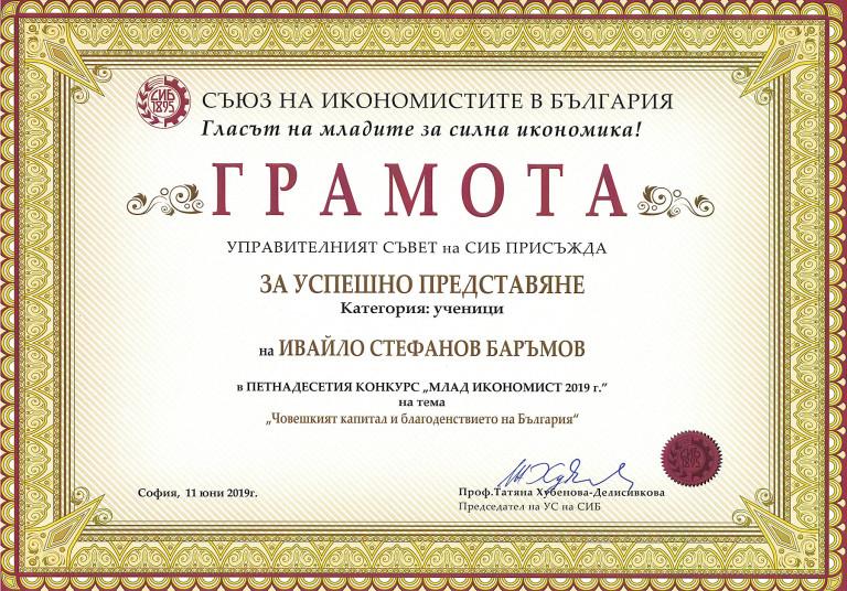 Gramota_Ivaylo