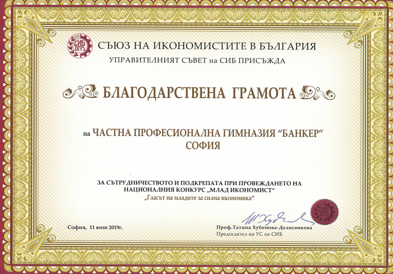 Ramota_Banker